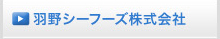 羽野シーフーズ株式会社