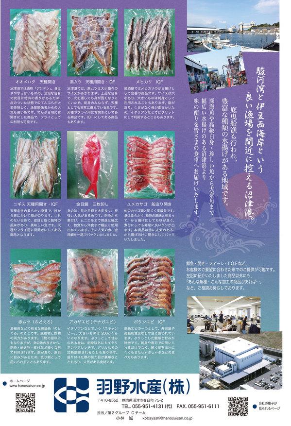 業務用冷凍食材.jpg